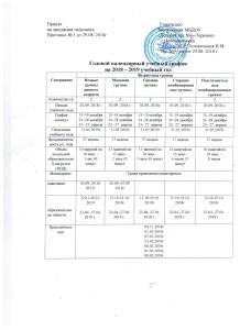 Годовой календарный уч. график на 2018-2019 г