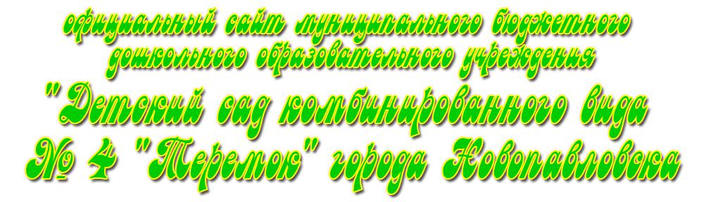 """Официальный сайт детского сада """"Теремок"""""""